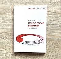 Психология влияния - Роберт Чалдини(мягкий переплёт )