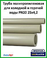 Труба полипропиленовая для холодной и горячей воды PN20 25х4,2