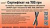 Сертификат на 700 грн на покупку потолочных инфракрасных обогревателей UKROP