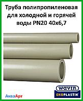 Труба полипропиленовая для холодной и горячей воды PN20 40х6,7