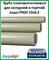 Труба полипропиленовая для холодной и горячей воды PN20 50х8,3