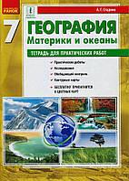 Географія 7 клас. Зошит для практичних робіт Стадник А. Р. арт. Г530323Р (Ранок) штрих-код 9786170964830