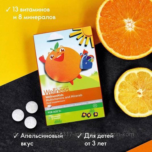 Комплекс Вітаміни і мінерали для дітей Wellness Oriflame Оріфлейм