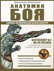 Книга Анатомия Боя. Силовые упражнения для боевых искусств. Автор - Далавье Ф. (Рипол)