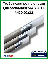 Wavin Труба полипропиленовая для отопления STABI PLUS PN20 20х2,8