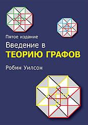Книга Введення в теорію графів. Автор - Робін Вілсон (Діалектика)