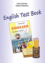 Збірник тестів «English Test Book 9» до підручника «Англійська мова» для 9 класу Карпюк (Лібра Терра)