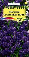 Лобулярия Восточные ночи* 0,1 г серия Сад ароматов