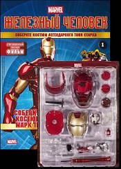 Железный Человек №1 – Шлем со светодиодной подсветкой | DeAgostini