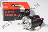 Электродвигатель отопителя (мотор печки) УАЗ 452, 469, 3741,3151,ИЖ 12В; 25Вт (Truckman). 452-8102080,МЭ236