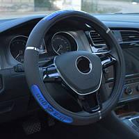 Оплетка чехол на руль 37-38см Dragon, экокожа, синяя, 100278