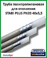 Wavin Труба полипропиленовая для отопления STABI PLUS PN20 40х5,5