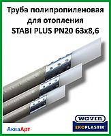 Wavin Труба полипропиленовая для отопления STABI PLUS PN20 63х8,6