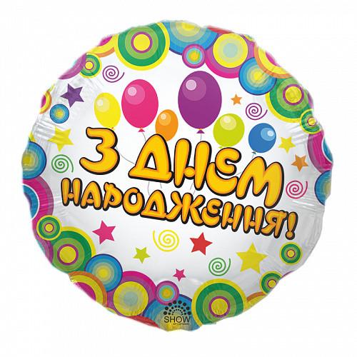 """Фол куля SHOW 18"""" Коло З Днем Народження кульки (АртШОУ)"""