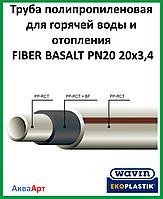 Труба полипропиленовая для горячей воды и отопления FIBER BASALT PN20 20х3,4