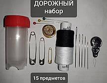 Набір для шиття дорожній 15 предметів