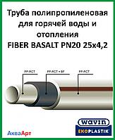 Труба полипропиленовая для горячей воды и отопления  FIBER BASALT PN20 25х4,2