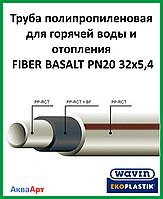 Труба полипропиленовая для горячей воды и отопления  FIBER BASALT PN20 32х5,4