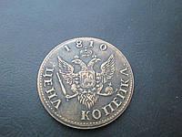 1 копейка 1810 года герб вензель А1 №101 копия