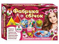 Набор для творчества Фабрика свечей, 9 свечей, 7+ Ranok-creative
