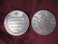 Монета рубль 1809 №104 копия, фото 1