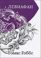Левиафан - Томас Гоббс (978-5-386-13583-6)