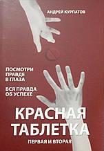 Красная таблетка 1 + 2 Курпатов Андрей