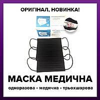 Маски медицинские черные 3-х слойные с фильтром мельтблаун одноразовые маски для лица опт от 50 шт