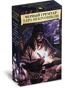 Карты таро Черный Гремуар Некрономикон (Книга Теней) Dark Grimoire Tarot