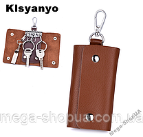 Ключница кожаная чехол для ключей XC374 Brown. Ключниця шкіряна чохол для ключів