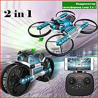 Квадрокоптер-трансформер Leap Дрон-мотоцикл на радіокеруванні 2 в 1 дитячий квадрокоптер з камерою з пультом