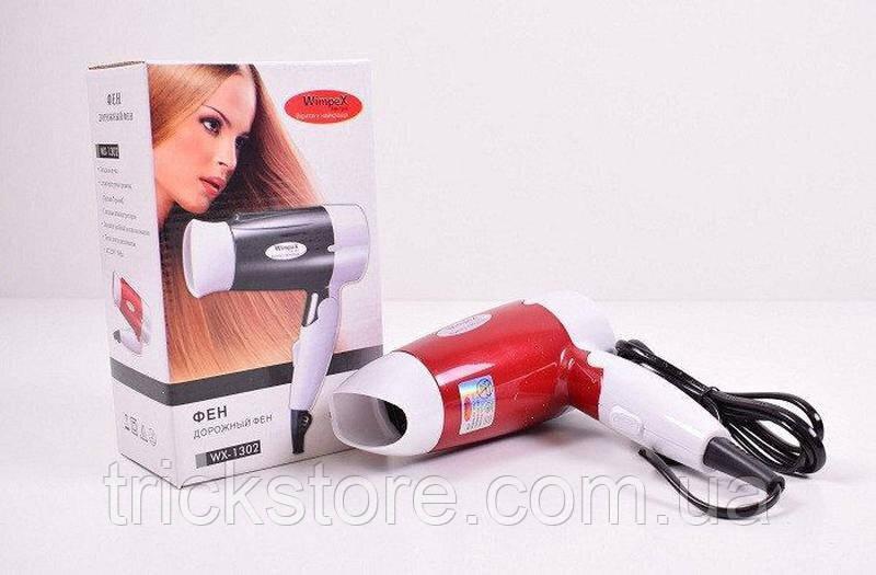 Маленький складаний дорожній фен для сушки і укладання волосся WIMPEX WX-1302 портативний