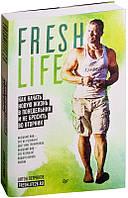 FreshLife28. Как начать новую жизнь в понедельник и не бросить во вторник. Антон Петряков (Обложка )
