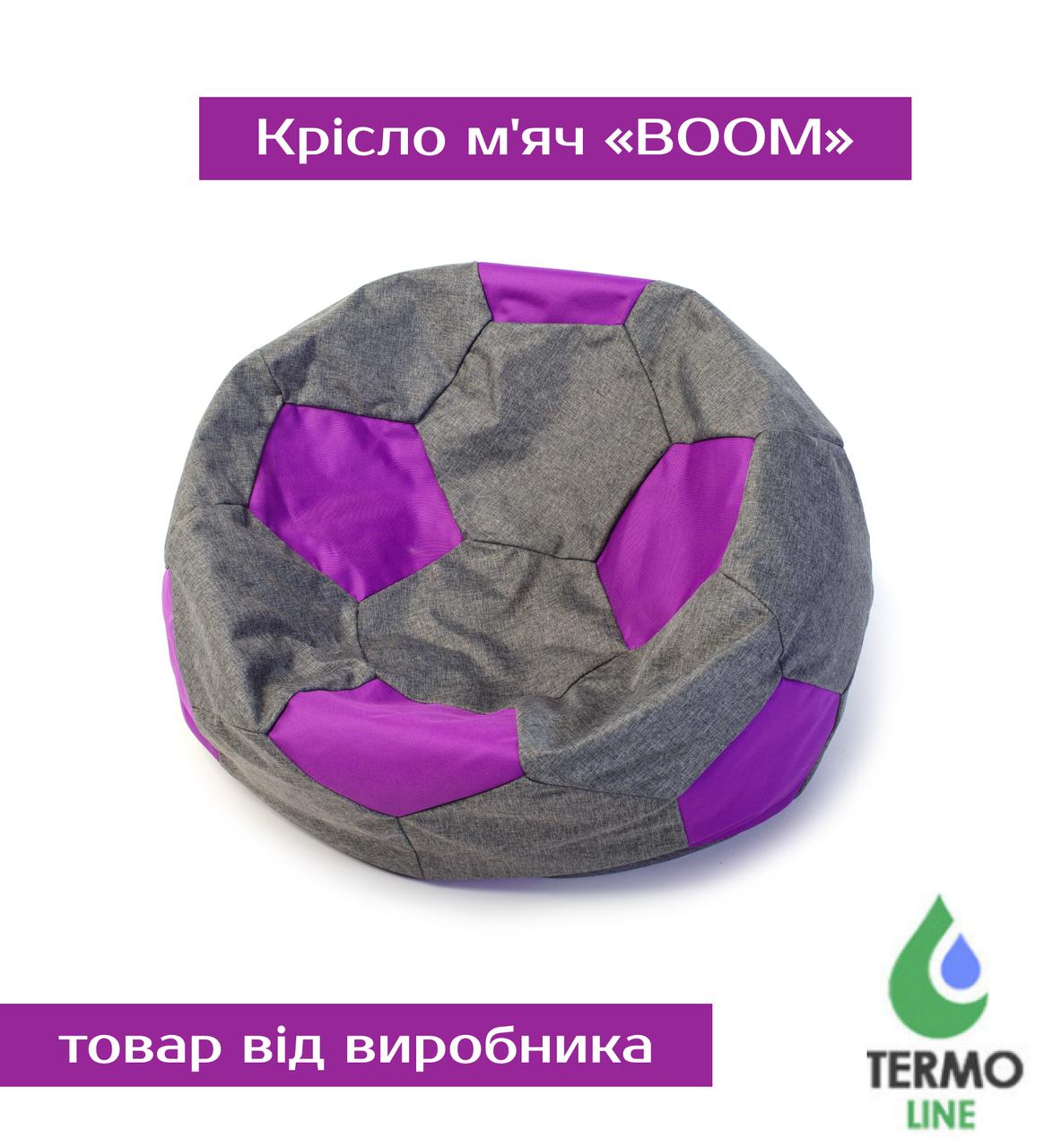 Кресло мяч «BOOM» 120см серо-фиолетовый