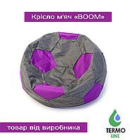 Кресло мяч «BOOM» 120см серо-фиолетовый, фото 1