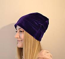 Жіноча оксамитова шапка, м'яка, зручна, універсальна, стильна. Фіолетова