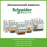 Автоматичний вимикач schneider-electric