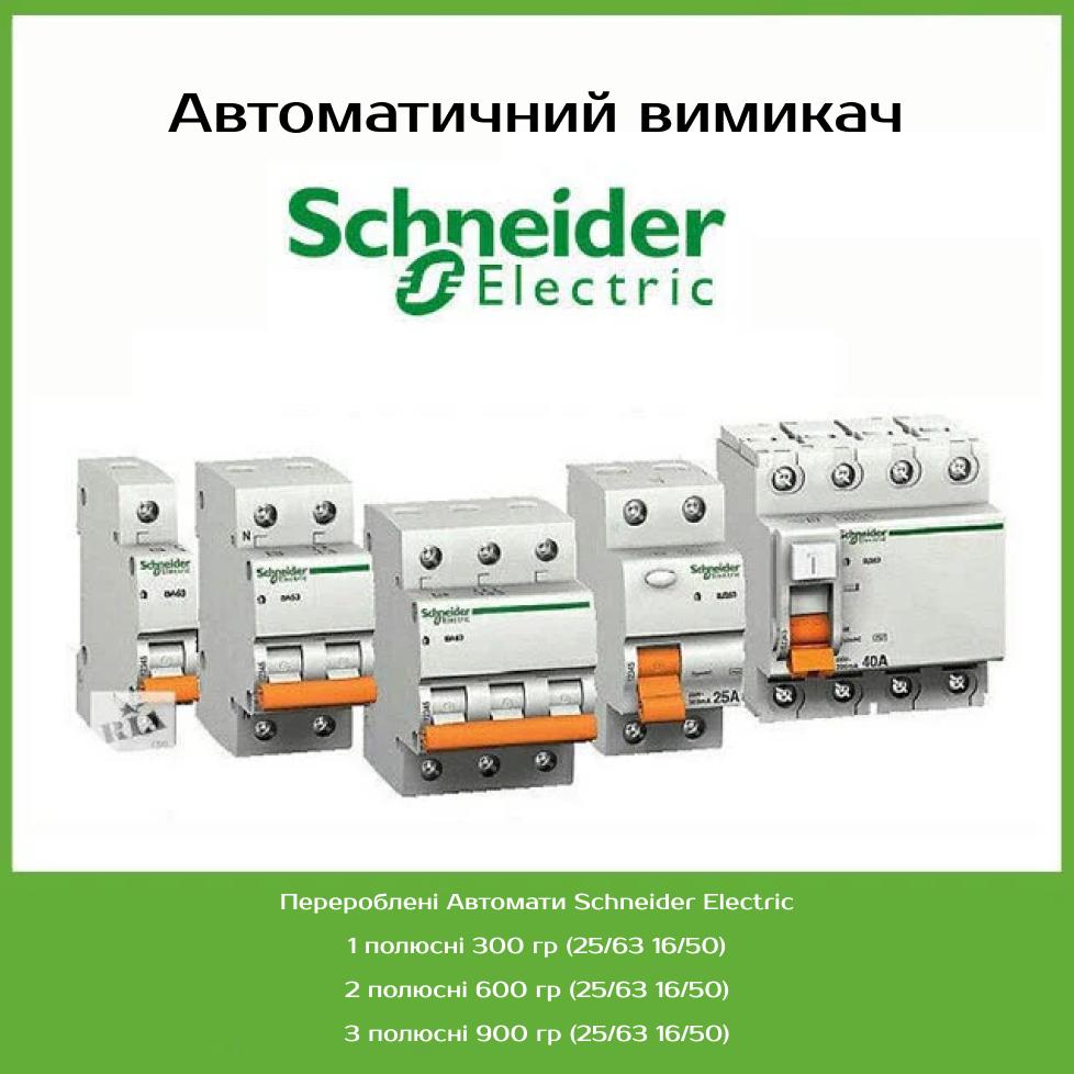 Автомати шнайдер