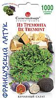 СалатИз Тремонта, 1000шт.