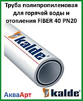 Труба полипропиленовая для горячей воды и отопления FIBER 40 PN20
