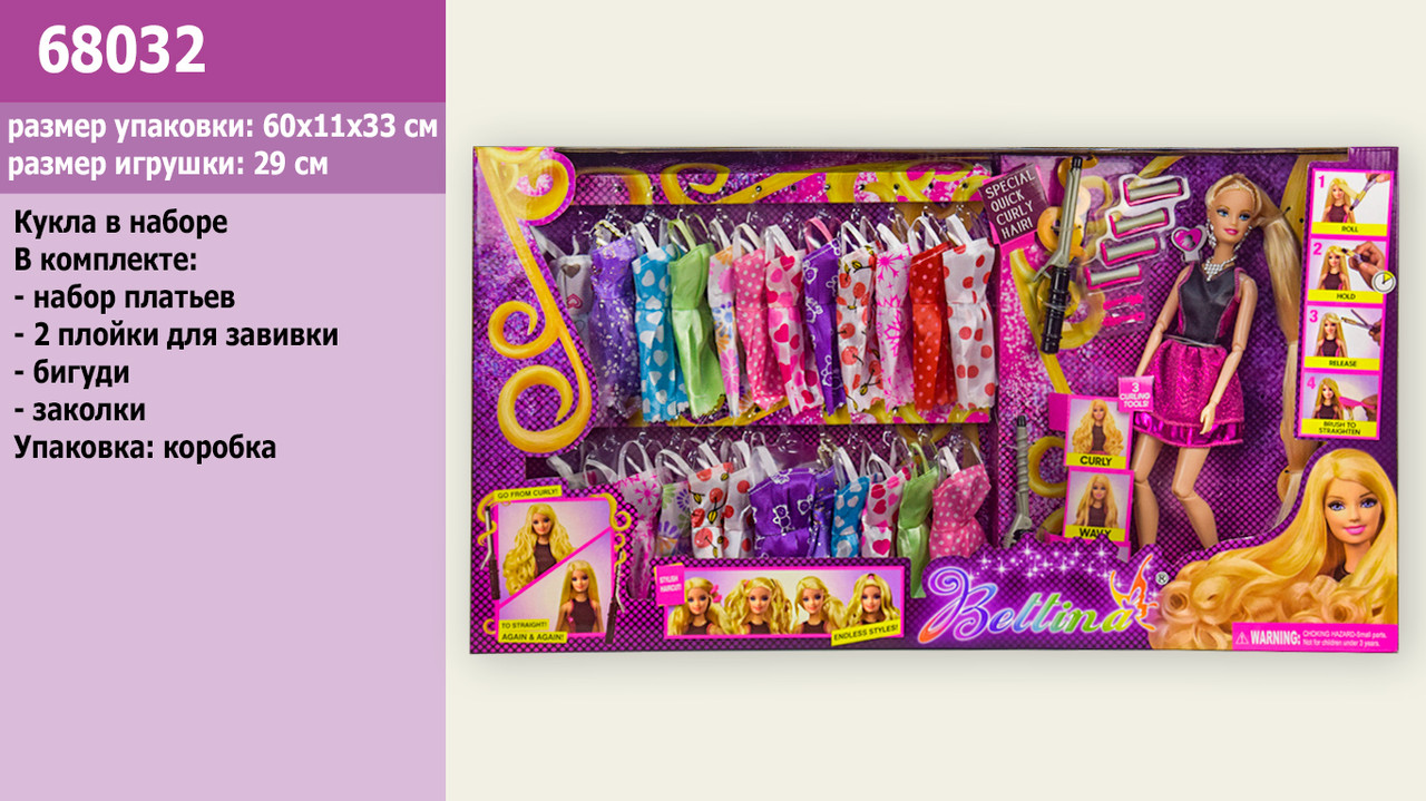 """Лялька типу """"Барбі"""" 28 см 68032 (12шт/2) з сукнями та аксесуарами перукаря у коробці 60*12*33 см"""