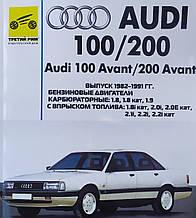 AUDI 100 / 200  Модели 1982 - 1991 гг.  Руководство по ремонту и эксплуатации