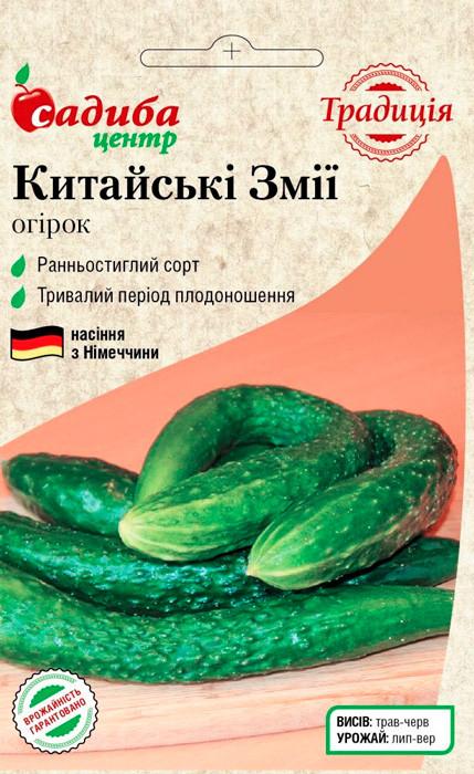 Огірок Китайські змії 20 насінин