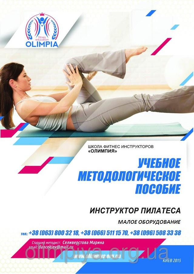 Учебное пособие для инструктора по пилатесу третьего уровня подготовки от школы Олимпия в Киеве