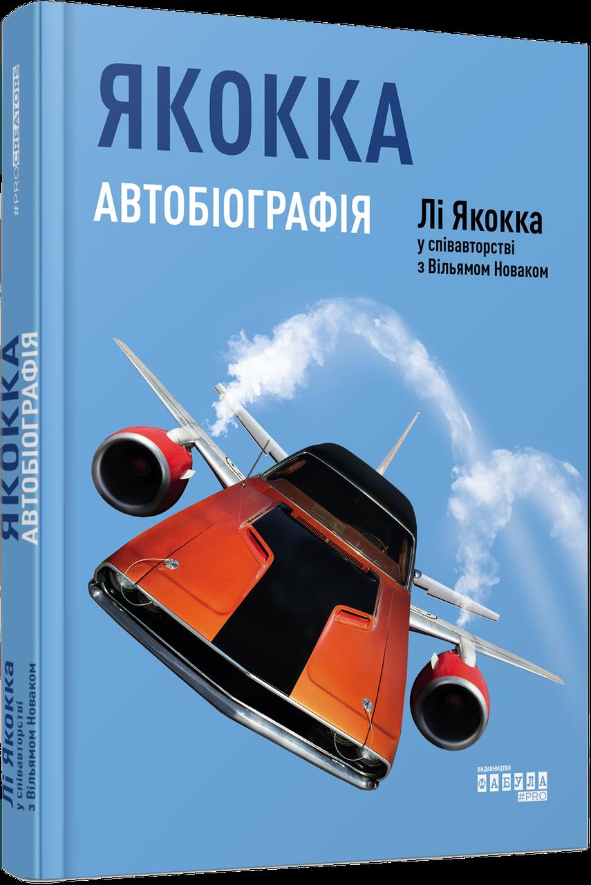 Книга Якокка: Автобіографія. Автор - Лі Якокка, Вільям Новак (Фабула)