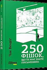 Книга 250 фішок, що їх має знаті письменник. Автор - Чак Вендиг (Фабула)