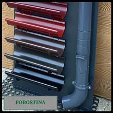 Жолоб водостічної системи Forostina | 128 мм | RAL
