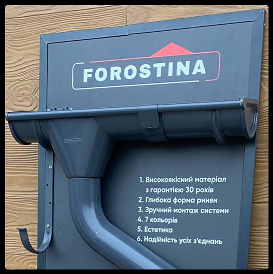 vodostok_forostina