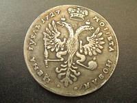 Рубль 1727 года Екатерина 1 №105 копия, фото 1