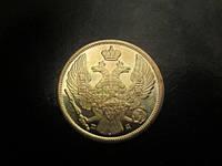 5 рублей 1832 №111 копия